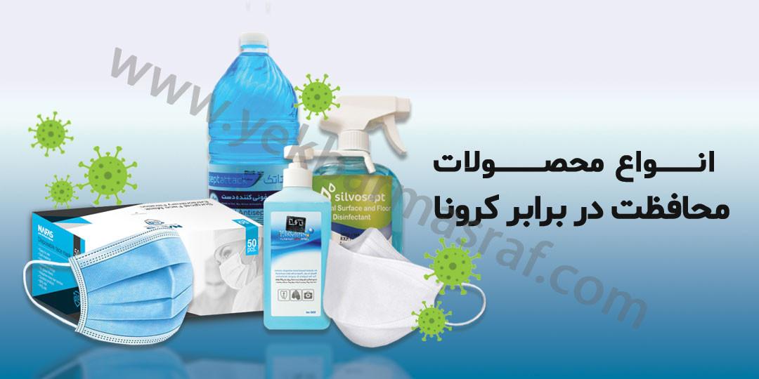 انواع محصولات محافظت در برابر کرونا